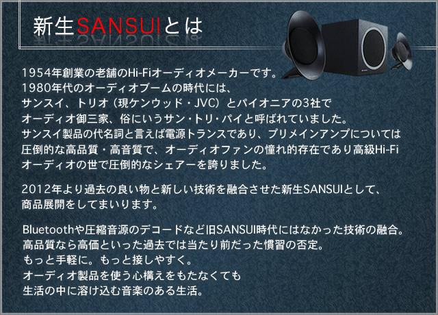 新生SANSUIとは