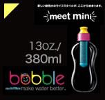 bobble380 ボブル ボルブ 浄水機能 フィルター カーボンフィルター おしゃれな水筒 アウトドア ボトル ウォーターボトル vapur ヴェイパー 激安 人気 口コミ ランキング