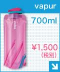 vapur700水筒 大賞作品 vapur ヴェイパー ベイパー 透明な水筒 折りたためる水筒 スポーツ、アウトドア、ジョギング