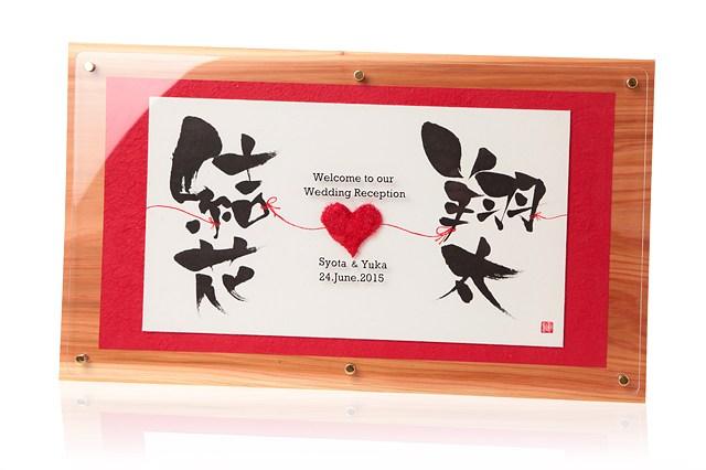 ウェルカムボード ブライダル 手作り 額 和テイスト 筆文字 和風 ウエルカムボード ウェルカムボードウエディング ウエディング