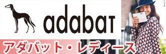 アダバットレディース