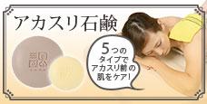 アカスリ石鹸
