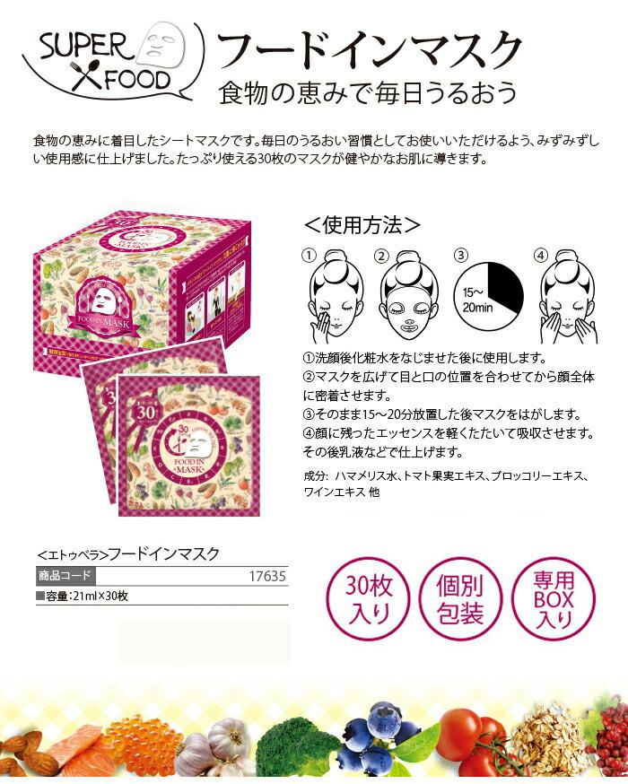 フードインマスク商品詳細・使用方法