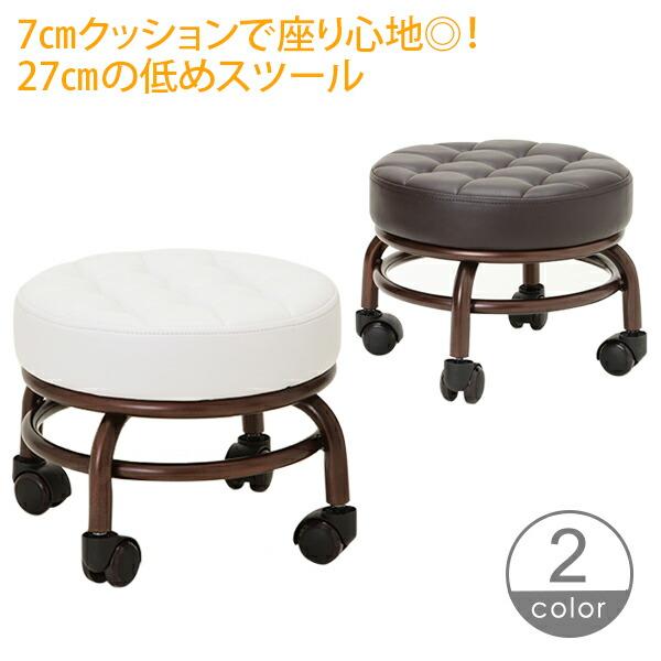 ロースツール キルティング ( キャスター付き 椅子 ) 全2色 高さ27cm