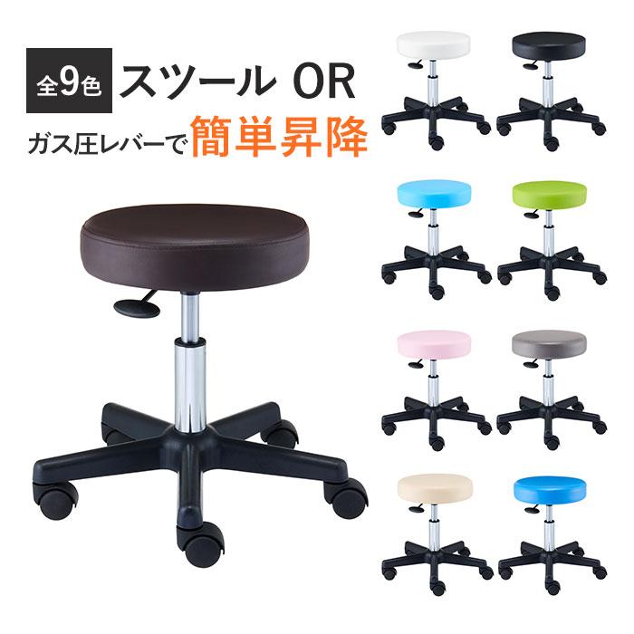 スツール OR ( キャスター付き 丸椅子 ) 全9色 高さ41~53cm