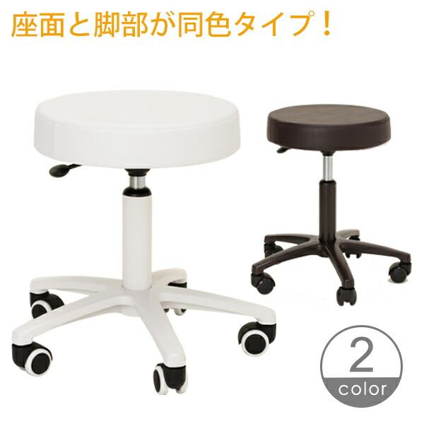 スツール SDX 座面脚部同一色 ( キャスター付き 丸椅子 ) 全2色 高さ41~53cm