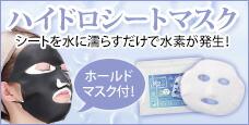 ハイドロシートマスク