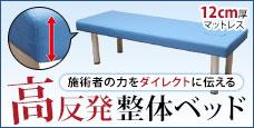 高反発整体ベッド