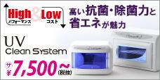 UVクリーンシステム