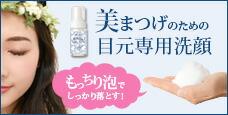 目元専用洗顔