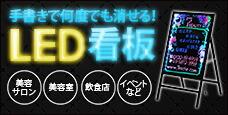 LED光る看板