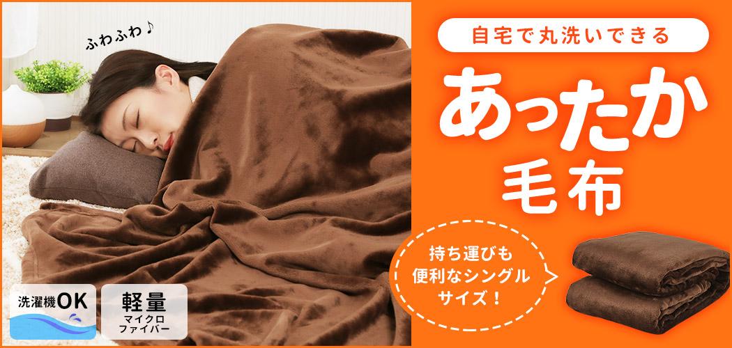 洗える毛布 マイクロファイバー