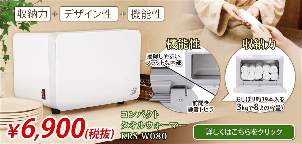 コンパクトタオルウォーマーKRS-W080