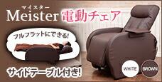 Meister電動チェア
