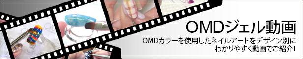 OMDジェル動画