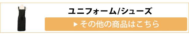 ユニフォーム/シューズ