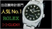 当店腕時計部門人気ナンバー1のロレックス