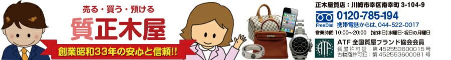 神奈川県川崎市の正木屋質店です。当店はATF全国質屋ブランド品協会認定店の質店です。ロレックスやオメガ、パネライなどの高級腕時計やブランドバッグの販売を行っております。商品注文の際の買い取りも行っておりますので、お気軽にお問い合わせください。