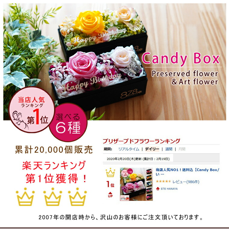 Candy Box 花 ギフト