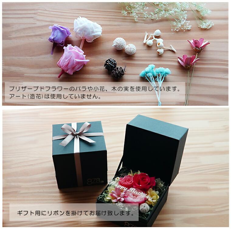 説明3 花 プリザーブドフラワー  バラのアレンジメント プレゼント 花 彼女