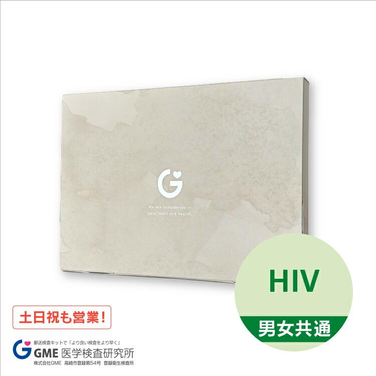 自宅でできる性病検査。HIV検査(男女共用)GME医学検査研究所【検査項目】HIV【土日祝も営業】【年中無休】【手数料無料】【送料無料】16時までに注文・入金であす楽