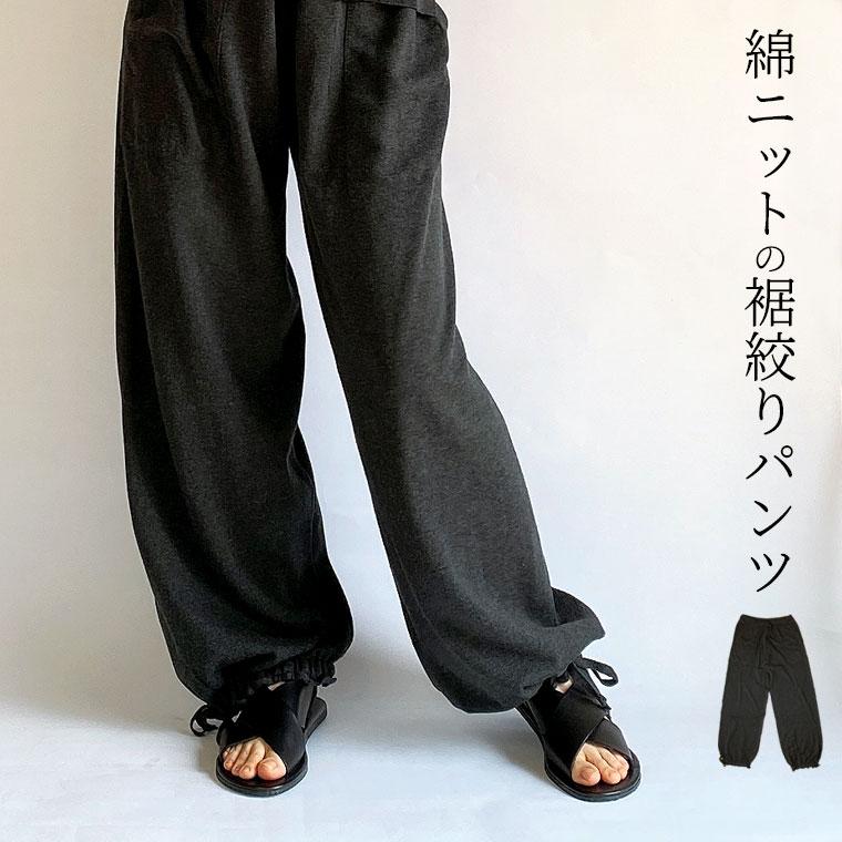 裾絞りパンツ