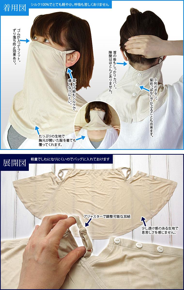 UVカットマスク