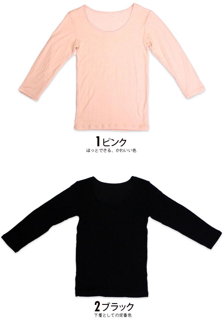 冷えとりシャツ