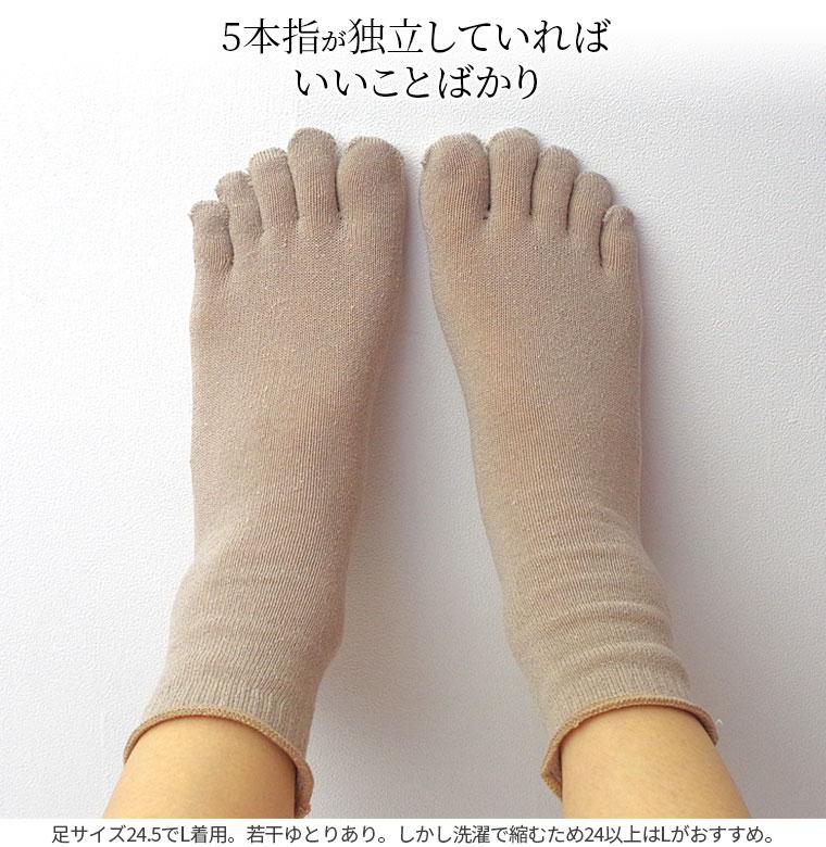 冷え取り靴下