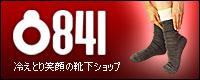 841バナー