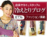 冷えとりファッションブログ