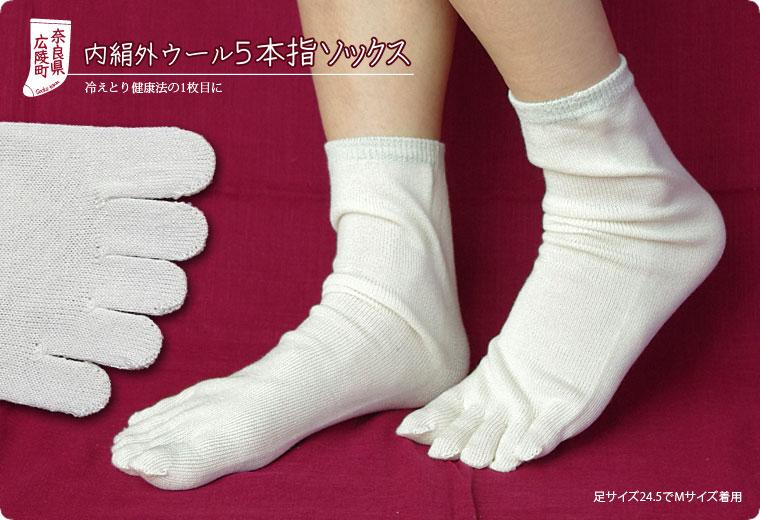 冷えとり靴下