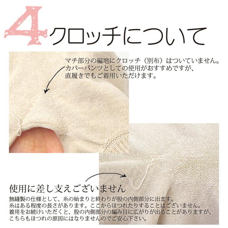 内絹外綿ショーツ