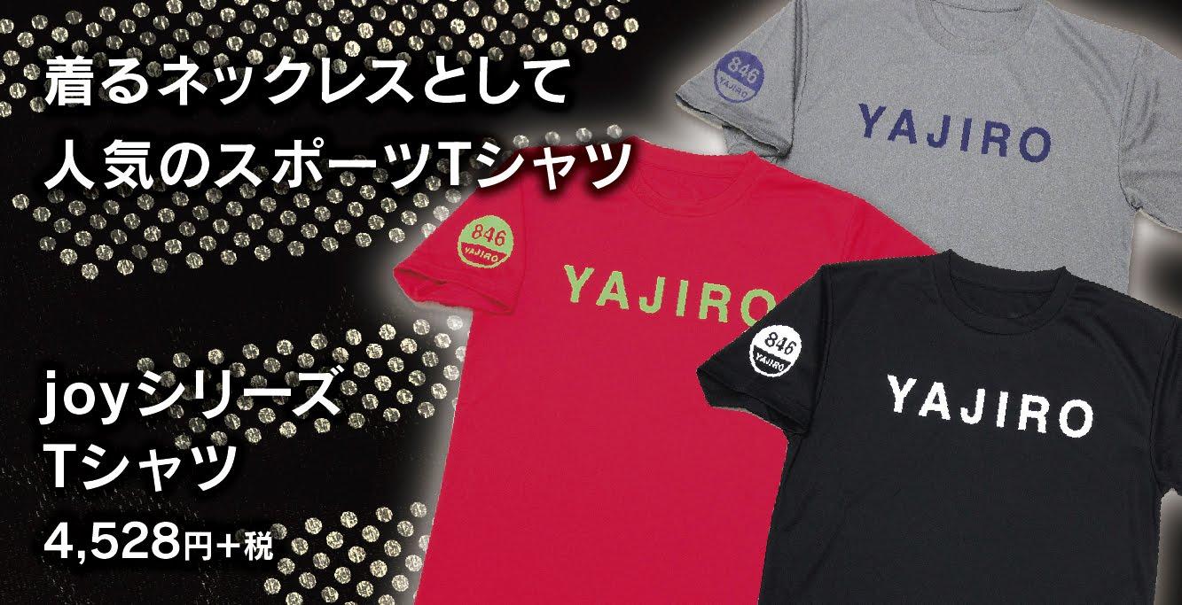 joyシリーズ Tシャツ
