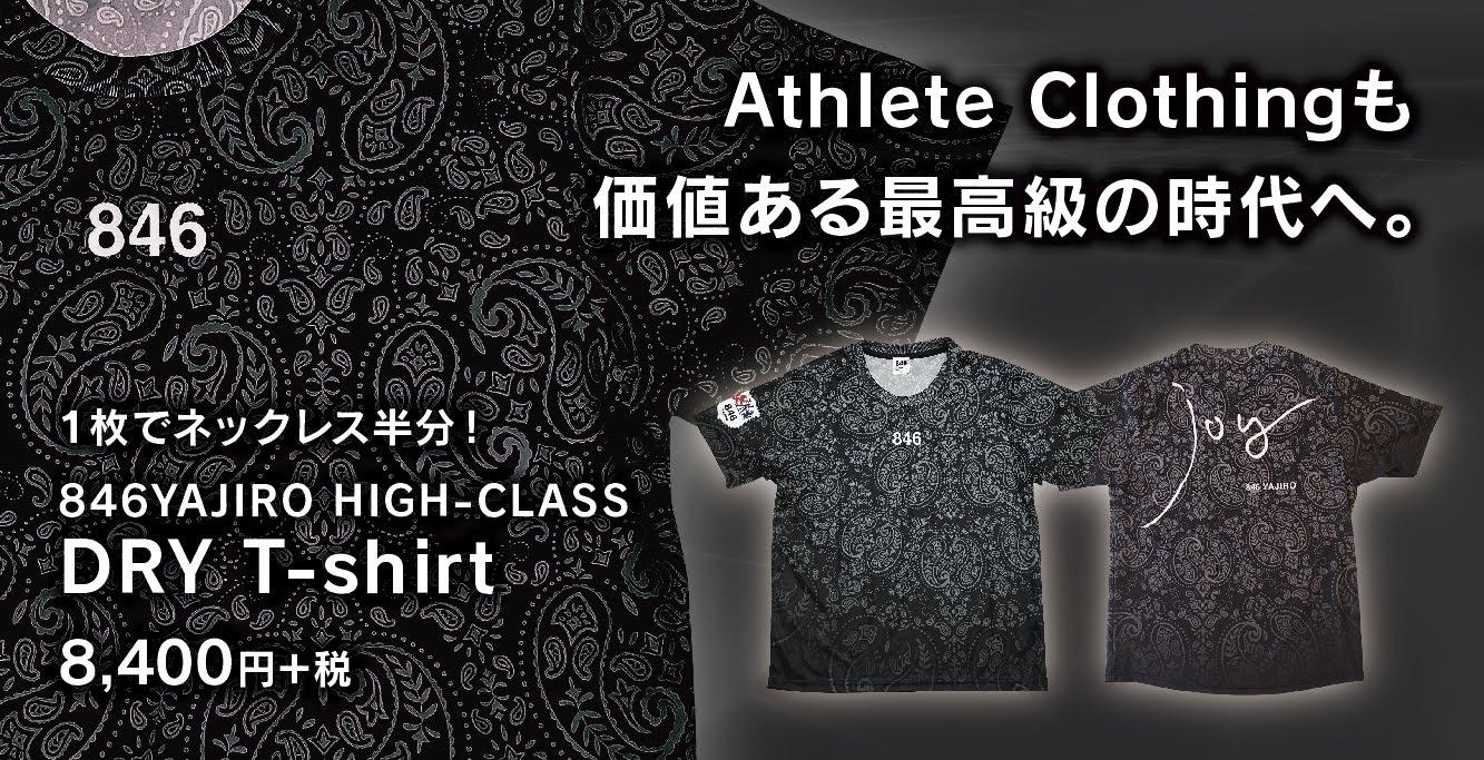 HIGH-CLASS DRY T-Shirt