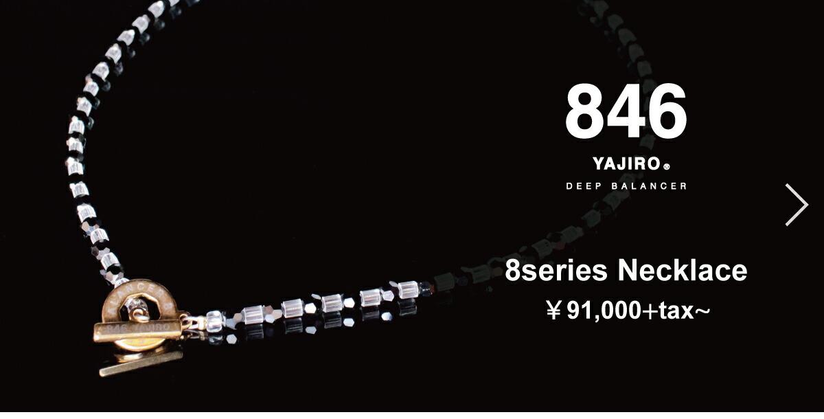 8シリーズDEEP BALANCERネックレス