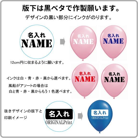 バルーン 風船 販促 イベント オリジナル 配布 名入れ ゴム風船 オフセット印刷(納期約2週間) HANA