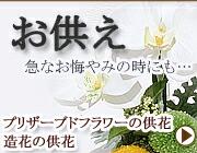 【プリザーブドフラワー】【造花】お供え・お悔やみ