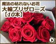 枯れない魔法のお花 大輪プリザローズ花束(10本)