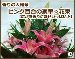 百合 香りの大輪系ピンク