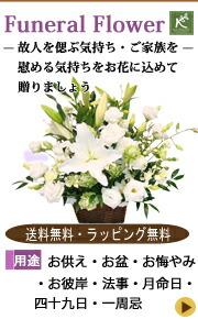 【生花】【アレンジメント】お供え・お悔やみ