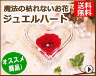 【送料無料】【16%OFF】★ジュエルハート★