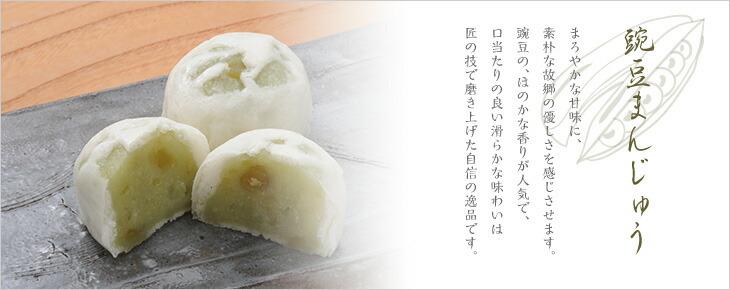 豌豆(えどまめ)まんじゅう