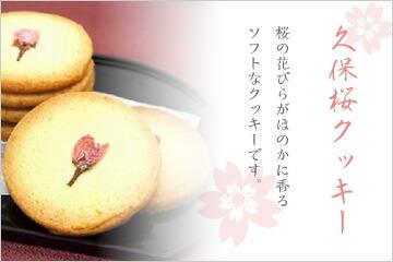 久保桜クッキー
