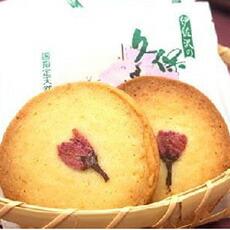 贈答 ギフト 和菓子 久保桜クッキー 12枚入箱 「全国一律送料込」