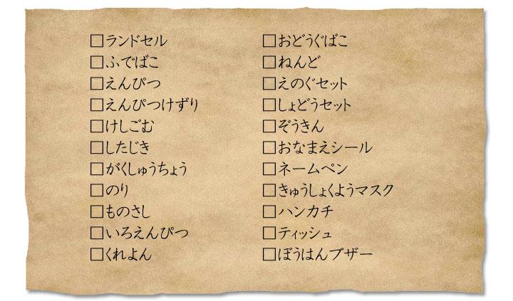 入学準備用品チェックリスト
