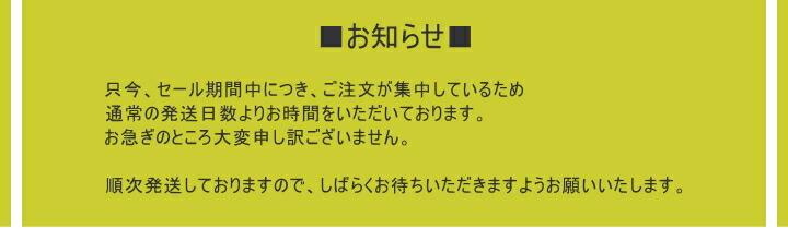 発送遅延のお詫び2019.12