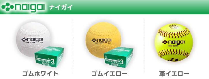 ソフトボール/ナイガイボール
