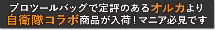 オルカ 自衛隊モデル入荷!