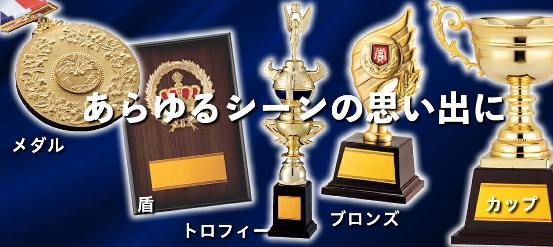 盾・メダル・カップ・ブロンズ・トロフィー特集!